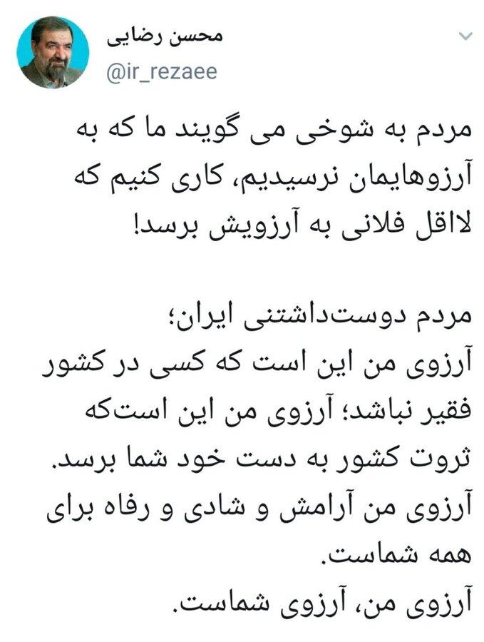 توییت محسن رضایی