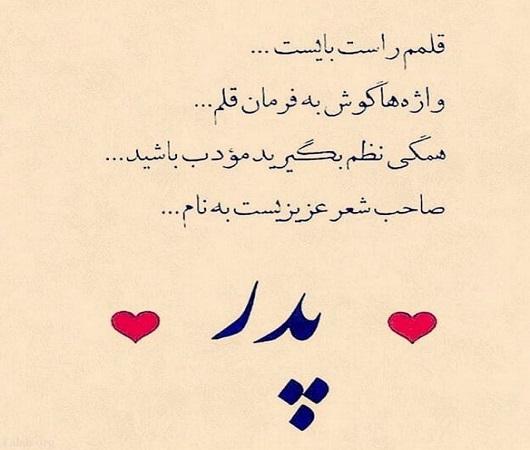 اس ام اس و پیام تبریک روز پدر؛ متن های زیبای تبریک روز پدر به پدر، پدر شوهر و پدر زن