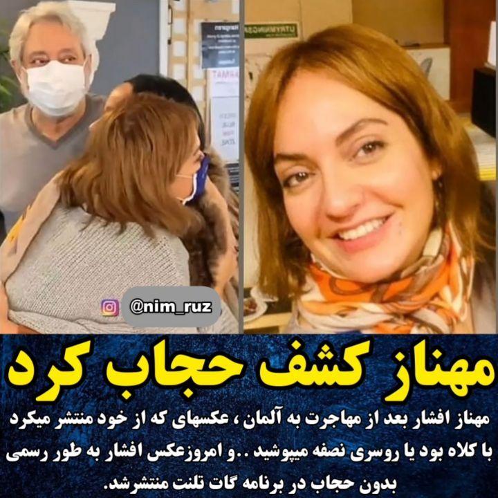 مهناز+افشار