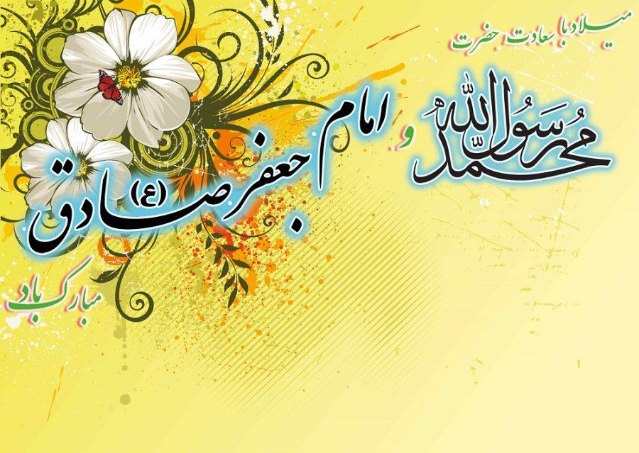 پیام تبریک ولادت حضرت محمد و امام جعفر صادق