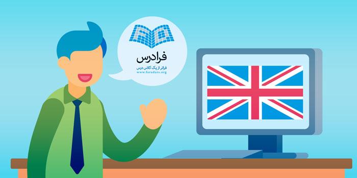 آموزش آنلاین زبان انگلیسی در فرادرس