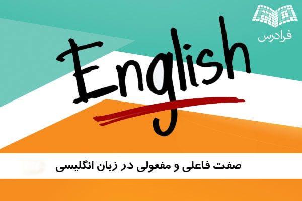 صفت فاعلی و مفعولی در انگلیسی