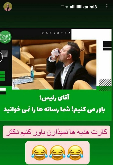کنایه علی کریمی