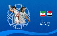 ساعت و تاریخ بازی ایران عراق در مقدماتی جام جهانی 2020 قطر
