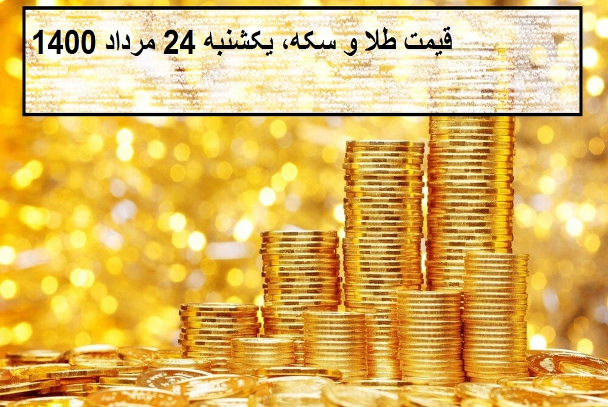 Gold and coin prices Sun,15 Agust 2021