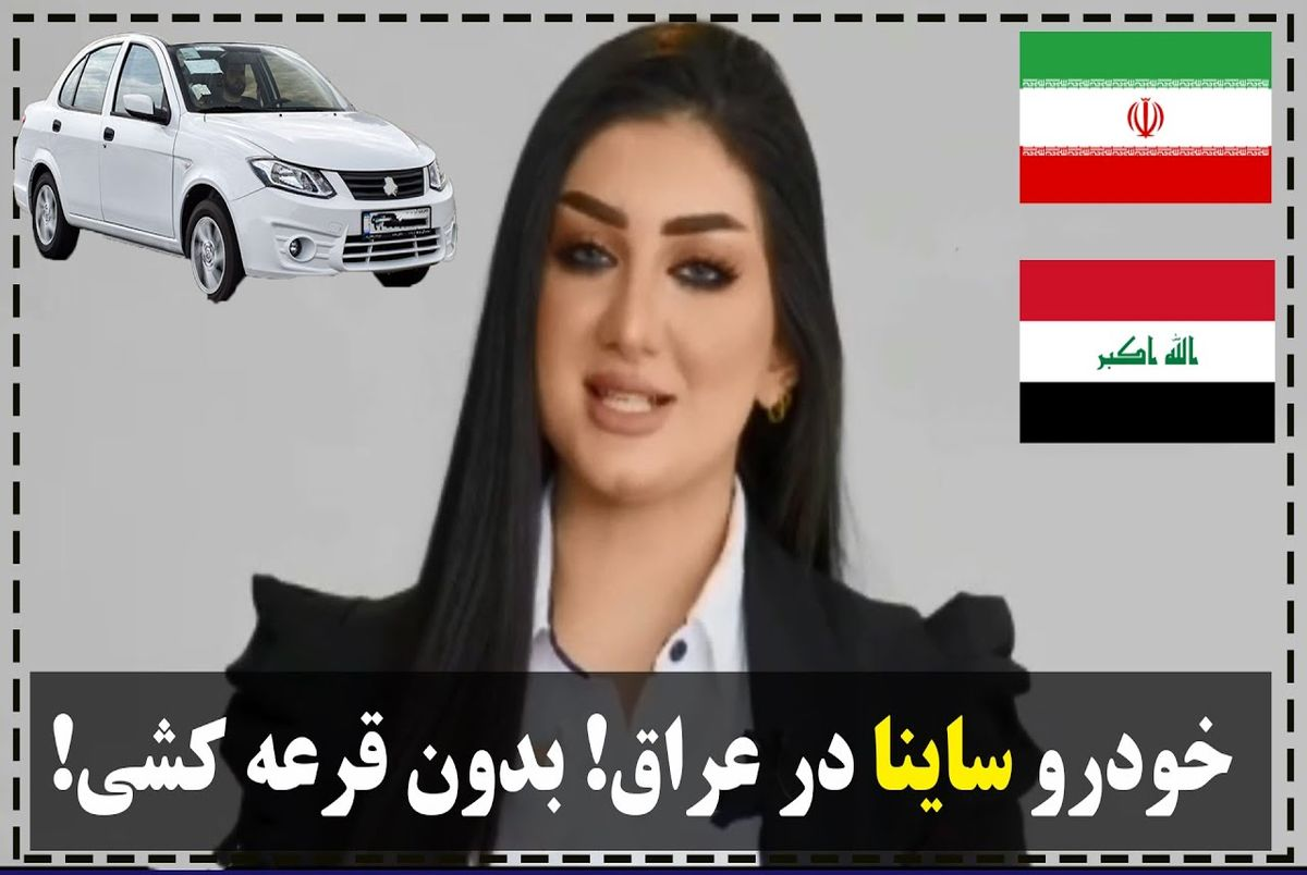 (ویدیو) تبلیغ جنجالی ساینا با زنان زیبا در عراق!