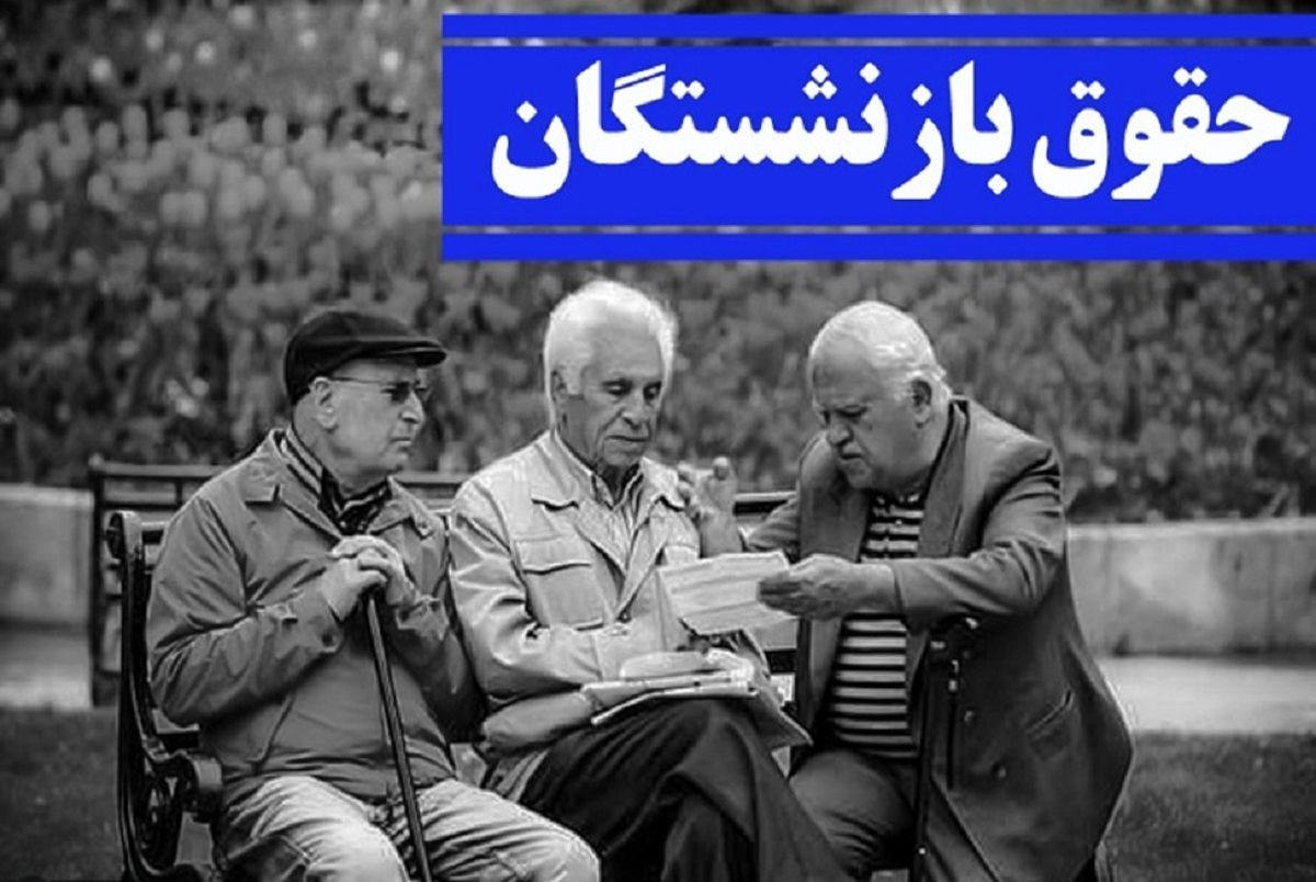 حکم فروردین ۱۴۰۰ بازنشستگان تامین اجتماعی در سایت سازمان تامین اجتماعی + جزئیات
