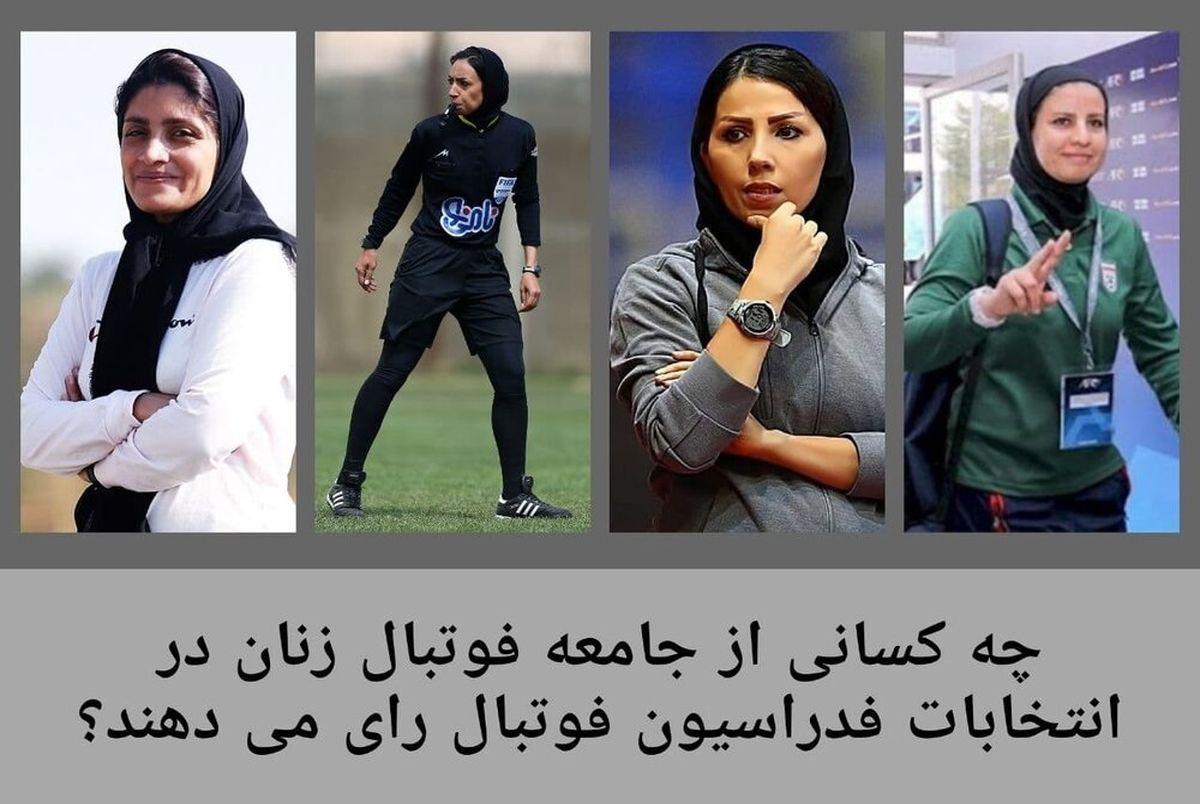 علی کریمی رای این زنان فوتبالیست را برای خودش دارد؟