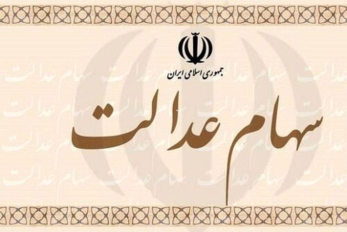 ارزش سهام عدالت امروز چهارشنبه 29 بهمن 99