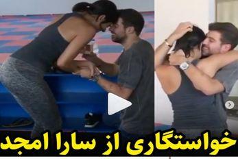(ویدیو) خواستگاری از سارا امجد ژیمناستیک ایرانی توسط مربی ایتالیایی اش!
