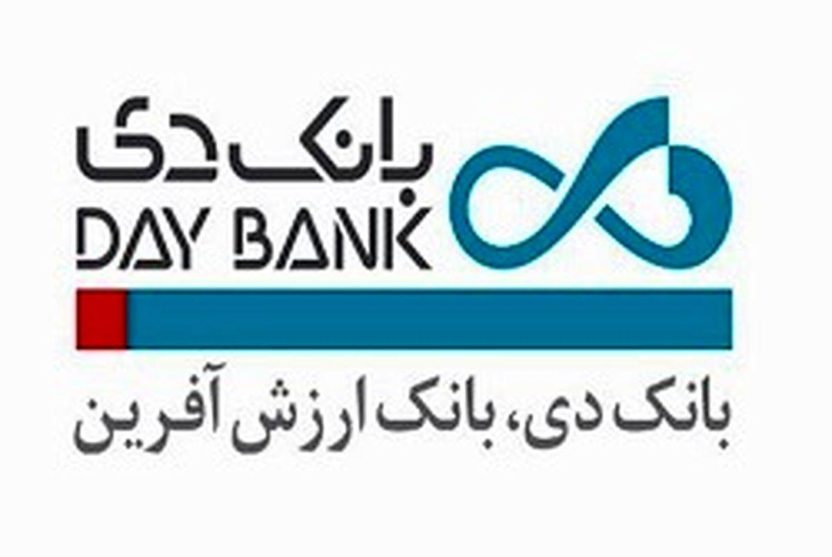 صدور مجوز افزایش سرمایه بانک دی