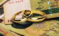 شرایط دریافت هدیه ازدواج از تامین اجتماعی چیست؟