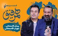 دانلود همرفیق جذاب شهاب حسینی با حضور پیمان و محراب قاسم خانی