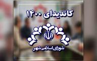 نتایج نهایی انتخابات شورای شهر لاهیجان خرداد 1400