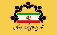نتیجه نهایی انتخابات شورای شهر اردکان خرداد 1400