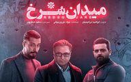 گنگ ترین سکانس سریال میدان سرخ با هنرنمایی بهرام افشار