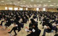 اعلام نتایج آزمون استخدامی متمرکز ۲۸ دستگاه اجرایی