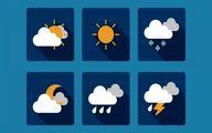 پیش بینی هواشناسی امروز پنجشنبه 2 اردیبهشت /کاهش دما