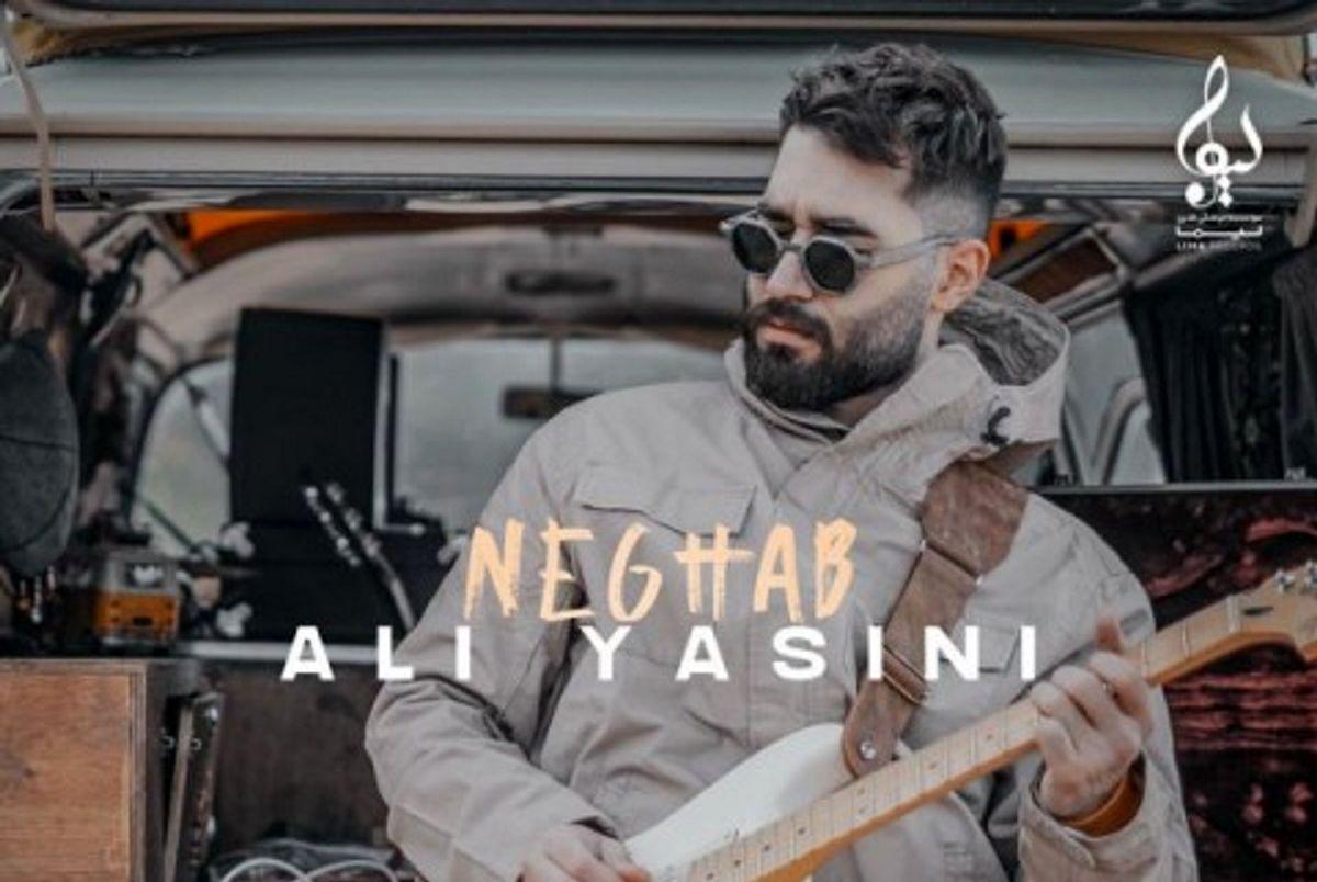 دانلود آهنگ عاشقانه علی یاسینی به نام نقاب Neghab