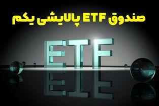 ارزش سهام پالایشی یکم پنج شنبه 9 بهمن