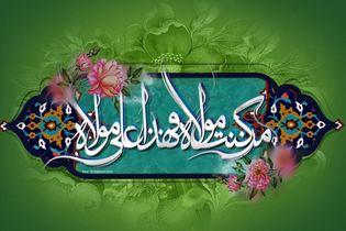 کلیپ و پیام تبریک عید غدیر؛ شعر و متن زیبای تبریک عید غدیر