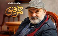 آواز غمناک و زیبای مهدی سلطانی در برنامه همرفیق شهاب حسینی   ویدیو