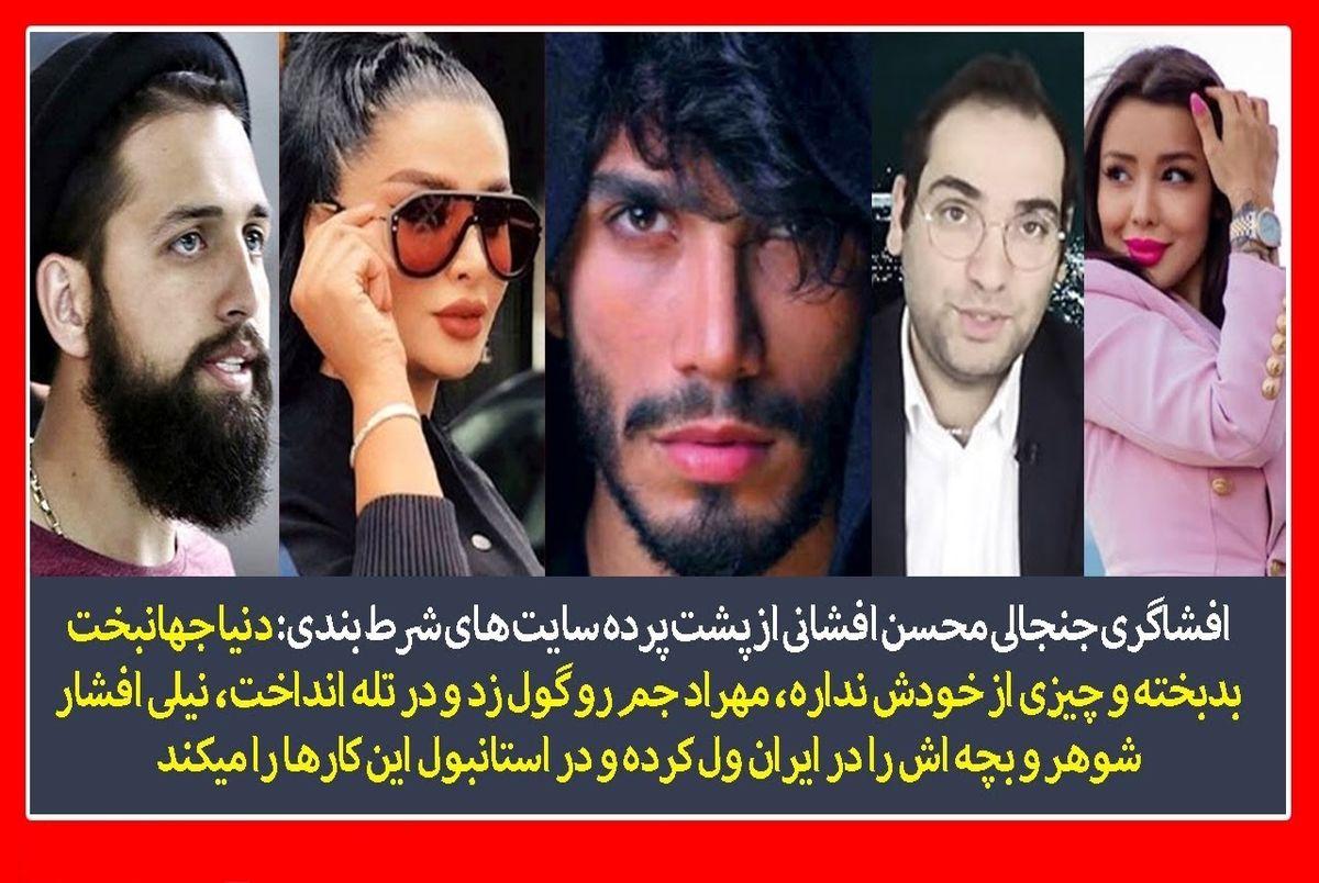 افشاگری محسن افشانی از فساد اخلاقی قماربازان!