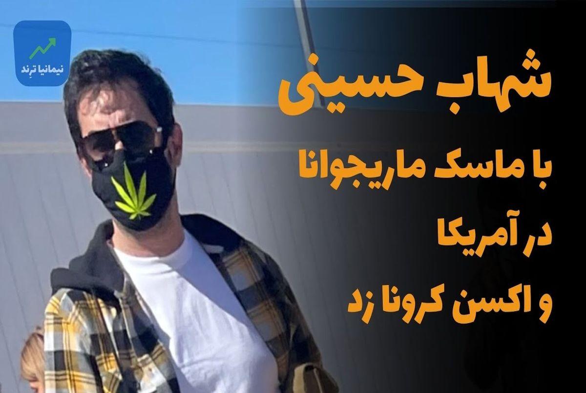 شهاب حسینی با ماسک ماریجوآنا در آمریکا واکسن کرونا زد!
