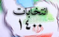 اعلام نتایج انتخابات شورای شهر تهران خرداد 1400