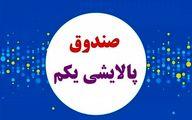 ارزش سهام پالایش یکم امروز سه شنبه 12 اسفند 99