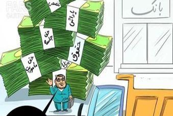 «حقوق نجومی» یا پاداش قانونی در بانک تجارت؟!